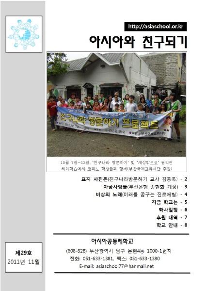 2011년 11월호